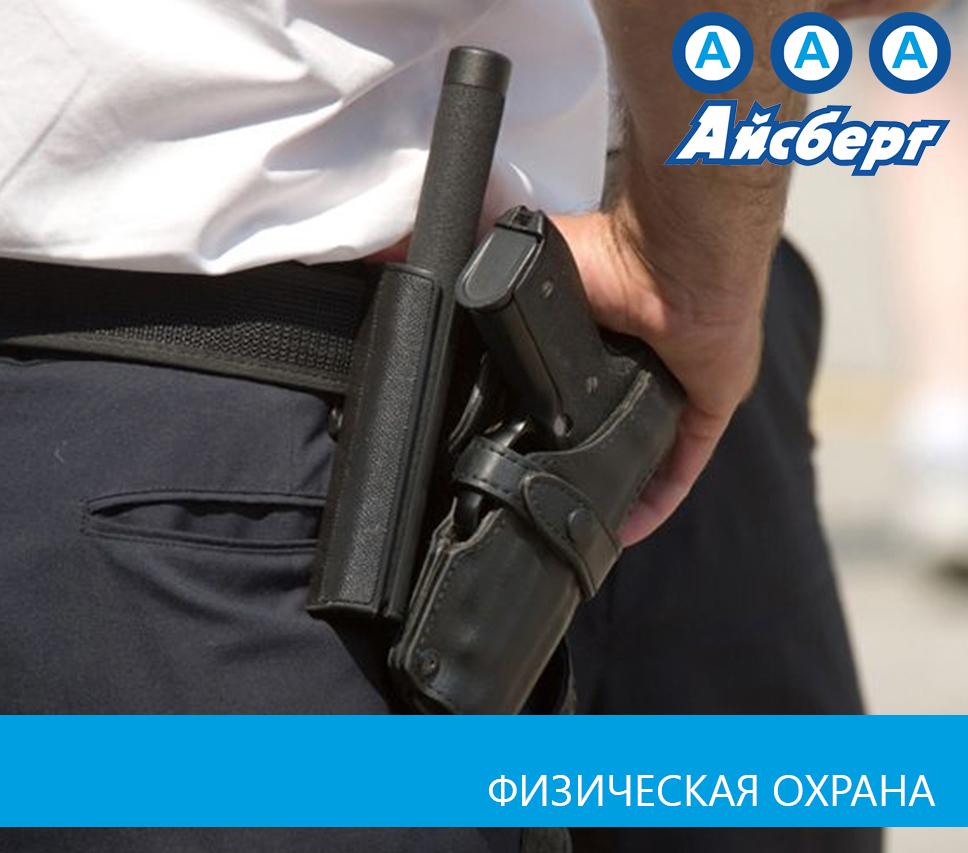 fizicheskaya_ohrana