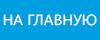 Акция на подключение охраны в Томске