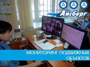 мониторинг подвижных объектов в томске