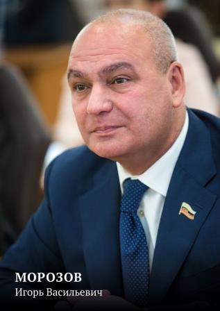 Морозов Игорь Васильевич_для почты