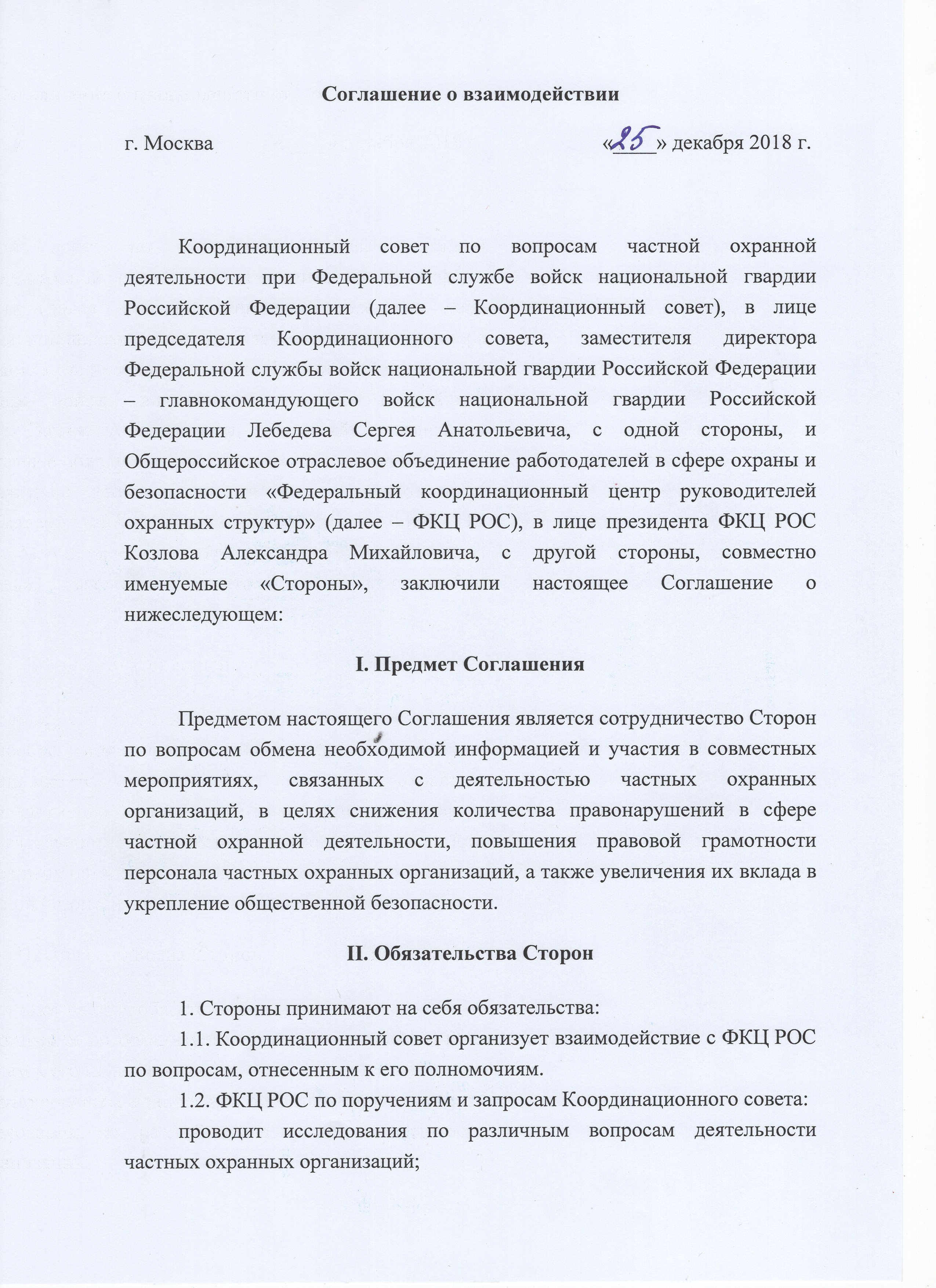 Подписано двухстороннее соглашение о взаимодействии между Координационным советом по вопросам частной охранной деятельности при Росгвардии и ФКЦ РОС | ГардИнфо